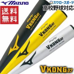 【即日出荷】 MIZUNO ミズノ 硬式 金属 バット ビクトリーステージ Vコング02 2TH204 ★nykb ★gkb ◆ckb バット 硬式用 金属バット Mizu