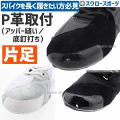 【代引、後払い不可】スワロースポーツ P革取付(アッパー縫い/底釘打ち) 180004 スパイク 野球用品 スワロースポーツ