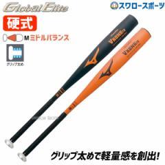 MIZUNO ミズノ 硬式 金属 バット グローバルエリート VコングTH 2TH242 ★nykb ★gkb ◆ckb バット 硬式用 金属バット Mizuno 野球用品