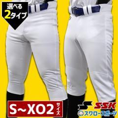 【即日出荷】 SSK エスエスケイ 限定 練習着 スペア ユニフォームパンツ ズボン ウェア ウエア 新入学 野球部 新入部員 野球用品 スワロ