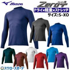 ミズノ アンダーシャツ ゼロプラス 丸首 ローネック 長袖 12JA5P10 ウエア ウェア アンダーシャツ Mizuno 野球用品 スワロースポーツ