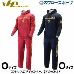 【即日出荷】 ハタケヤマ hatakeyama  限定 パーカー スウェット 上下セット HF-17PKS  ウエア ファッション スポカジ 野球用品 スワロー