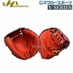 【即日出荷】 ハタケヤマ 硬式キャッチャーミット V-M8WR ★HSA グローブ 硬式 キャッチャーミット 野球用品 スワロースポーツ