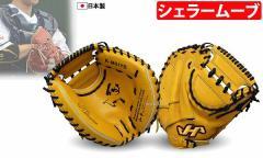 ハタケヤマ 硬式キャッチャーミット(捕手用) イエロー K-M01YB グローブ 硬式 キャッチャーミット 野球用品 スワロースポーツ