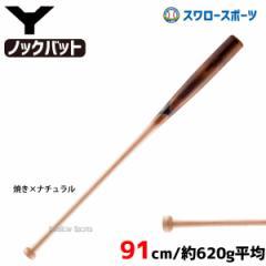ヤナセ ノックバット メイプル1本木 YCK-920 バット ノックバット 野球用品 スワロースポーツ ■kyb