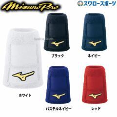 ミズノ MIZUNO ミズノプロ リストバンド(片手用) テーパータイプ 52YS192 Mizuno 野球用品 スワロースポーツ