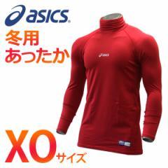 【即日出荷】 アシックス ベースボール ミドルフィット アンダーシャツ LS ハイネック 長袖 冬用 BAU400 ウエア ウェア アンダーシャツ a