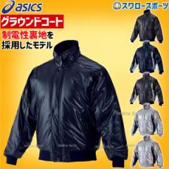 アシックス ベースボール グラウンドコート BAG001 ウエア ウェア グランドコート asics 野球用品 スワロースポーツ WGC