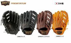 【即日出荷】 ゼット ZETT 硬式 グラブ プロステイタス 外野手用 BPROG17 ◆lf グローブ 硬式 外野手用 ZETT 野球用品 スワロースポーツ