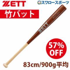 【即日出荷】 ゼット ZETT 硬式 木製 バット エクセレントバランス BWT17383 ◇4gab バット 硬式用 木製バット ZETT 【Sale】 野球用品