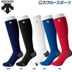 デサント 3D ソックス C-879 ウエア ウェア DESCENTE 靴下 野球用品 スワロースポーツ