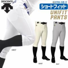 デサント STANDARD ショート FIT ユニフォームパンツ ズボン DB-1014P dpnt ウエア ウェア DESCENTE 新入学 野球部 新入部員 野球用品 ス