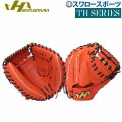 【即日出荷】 ハタケヤマ 軟式 キャッチャー ミット 捕手用 TH-288VA 野球用品 スワロースポーツ