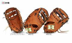 ハイゴールド 硬式 ミット 日本製 心極 和牛 一塁手用 KKG-114F 野球用品 スワロースポーツ