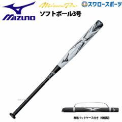 ミズノ ソフトボール用 3号 ゴムボール用 カーボンバット ミズノプロ エックス 1CJFS104 Mizuno 野球用品 スワロースポーツ