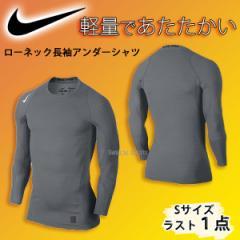 NIKE ナイキ ローネック アンダーシャツ NP ウォーム L/S クルー 長袖 725030 ウェア ファッション ウエア 野球用品 スワロースポーツ