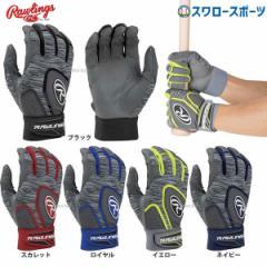 ローリングス 手袋 (両手用) バッティング グラブ 5150GBGJP 新入学 野球部 新入部員 野球用品 スワロースポーツ