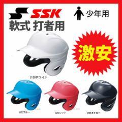 【即日出荷】 SSK エスエスケイ 軟式 ジュニア 打者用 ヘルメット 両耳付き 少年用 H1000J ヘルメット 両耳 ssk 新入学 野球部 新入部員