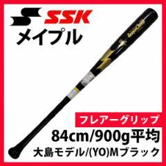 【即日出荷】 SSK エスエスケイ 硬式 木製 バット メイプル リーグチャンプ プロ LPW666P バット 硬式用 木製バット ssk 野球用品 スワロ