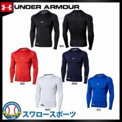 アンダーアーマー UA ウェア ヒートギア コンプレッションLSクルー 丸首 アンダーシャツ 長袖 1313267 ウェア ウエア 新入学 野球部 新入