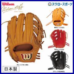 【即日出荷】 ウィルソン 硬式グラブ Wilson staff DUAL(デュアル) 外野手用 WTAHWQD8Dx グローブ 野球用品 スワロースポーツ