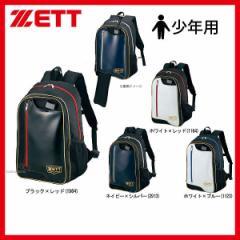 ゼット ZETT 少年用 デイパック バット収納ポケット付 BA1515 ZETT 少年・ジュニア用 野球用品 スワロースポーツ