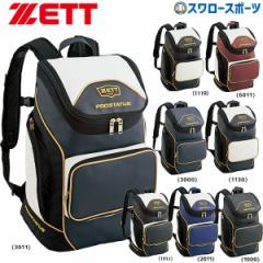 ゼット ZETT プロステイタス デイパック  リュック BAP417 バッグ バック 野球用品 スワロースポーツ リュック
