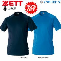ゼット ZETT 少年 ハイブリッド アンダーシャツ 丸首 半袖 BO1710J ウエア ウェア アンダーシャツ ZETT 少年・ジュニア用 夏 新入学 野球