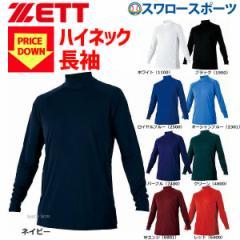 ゼット ZETT ウェア ハイネック 長袖 ハイブリッド アンダーシャツ BO8720 ウェア ウエア 野球用品 スワロースポーツ