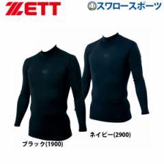【即日出荷】 ゼット ZETT 限定 ウェア フィット アンダーシャツ ハイネック 長袖 BO928Z ウエア ファッション 新入学 野球部 新入部員