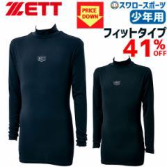 【即日出荷】 ゼット ZETT 限定 ウェア 少年用 フィット アンダーシャツ ハイネック 長袖 BO928ZJ ウエア ファッション 少年・ジュニア用