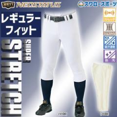 ゼット ZETT ユニフォーム レギュラー パンツ ネオステイタス BU802RP ウエア ウェア 野球用品 スワロースポーツ GUH 【Sale】