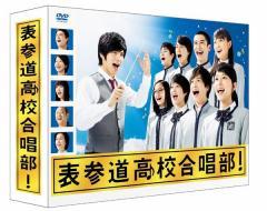 邦ドラマ 表参道高校合唱部 DVD-BOX TCED-2895