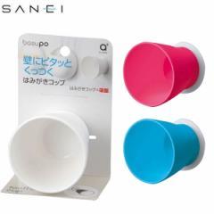 三栄水栓 SANEI basupo(バスポ) はみがきコップ PW6812≪W4・ホワイト≫