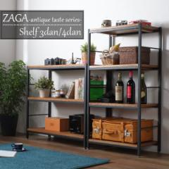 【送料無料】 ZAGA ヴィンテージシェルフ4段 ザガ 本棚 書棚