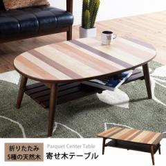 【送料無料】 天然木 折りたたみ 寄せ木 テーブル...