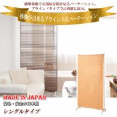 【送料無料】 ブラインド パーテーション 幅90cm ( キャスター付き )