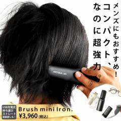 メンズ ブラシアイロン ヘアアイロン コードレス 充電式・メール便不可