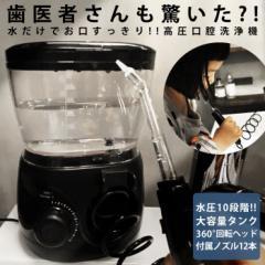 トゥーサー 高圧口腔洗浄器 ジェットウォッシャー 送料無料・7月24日10時〜発売。メール便不可