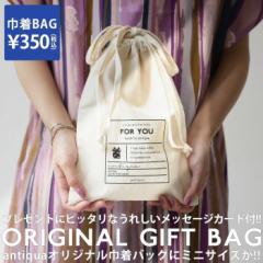 antiqua オリジナル布製ギフトバッグ ミニ・(30)メール便可(V)