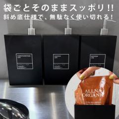 ディスペンサー ボトル シャンプーボトル おしゃれ 袋ごと・8月14日10時〜発売。メール便不可