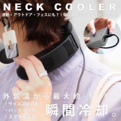 ネッククーラー 首掛け 充電式 ポータブル 扇風機 送料無料・8月4日10時〜再再販。メール便不可