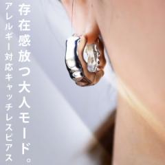 ピアス レディース フープ リング メタル キャッチレス 輪・9月9日10時〜発売。(50)メール便可