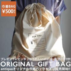antiqua オリジナル布製ギフトバッグ 巾着タイプ・再販。メール便不可(V)