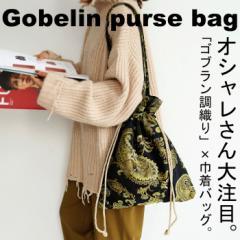 ゴブラン織り 巾着バッグ バッグ レディース 鞄 総柄 肩掛け・10月9日10時〜発売。メール便不可