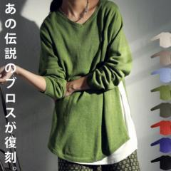 ブロスニット ニット レディース トップス Vネック 綿100・8月14日10時〜発売。メール便不可