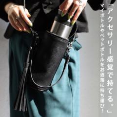 ボトルホルダー ボトルバッグ 鞄 肩掛け 手提げ ペットボトル・8月9日10時〜発売。メール便不可