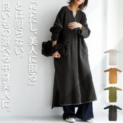 変形裏毛ワンピース ワンピース 長袖 綿100 送料無料・10月9日10時〜発売。メール便不可