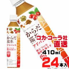 【送料無料】【安心のコカ・コーラ社直送】からだ巡茶Advance 410mlPETx24本