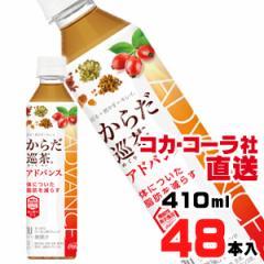 【送料無料】【安心のコカ・コーラ社直送】からだ巡茶Advance 410mlPETx48本(24本x2ケース)